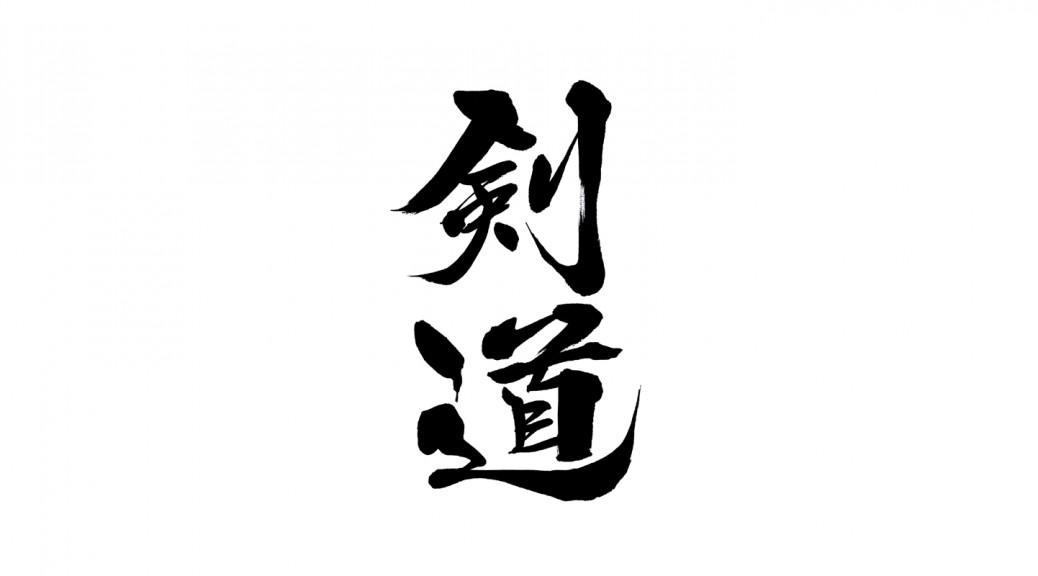 kendo-kanji